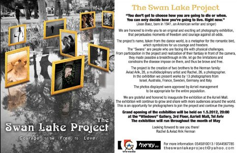 Swan Lake Project TelAviv