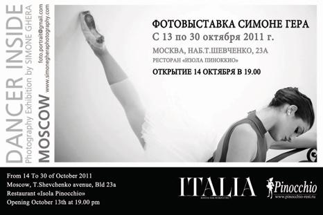 Dancer Inside Mosca